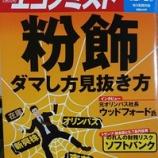 『週刊エコノミスト12月20日号に論稿を掲載いただきました。』の画像