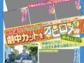 実写版ニセコイ、ジャニーズのせいでとんでもないポスターになる (画像あり)