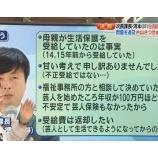 『次長課長の河本カーチャン生活保護受給に正義はあるのか?』の画像