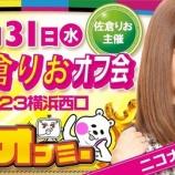 『123横浜西口 1/31生オフミー「佐倉りお」来店 全台差枚』の画像