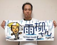 阪神、青柳のオリジナルグッズを発売「頭にかぶって使って」