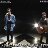 『コブクロさんが欅坂46『サイレントマジョリティー』をカバー披露!【Mステ】』の画像