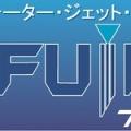 川崎国際環境技術展まで1ヶ月