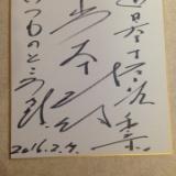 2月の一番嬉しかった日!元日本JFe級チャンピォン岩本弘行氏御来店のサムネイル