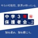 中3保護者会 オンラインで開催中!