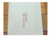 加藤玲奈が映画「二度めの夏、二度と会えない君」に出演決定!
