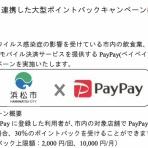 『大盤振る舞いキター!浜松市でPayPay30%ポイント還元キャンペーンが7〜8月に2億円の予算で実施される見込み』の画像