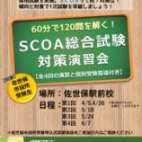 『佐世保市役所職員対策 SCOA演習会のお知らせ』の画像