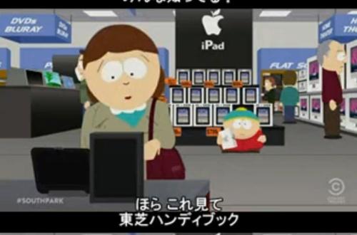 【悲報】サウスパーク、日本の家電をゴミ扱いする「持ってたら貧乏人だと思われる」のサムネイル画像