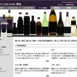 『5%ルール大量保有報告書 ジャパン・フード&リカー・アライアンス(2538)-ルネッサンス・テクノロジーズ(減少)』の画像