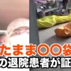 武漢の中国人「親父が生きたまま死体袋に入れられ火葬場で焼かれた。」