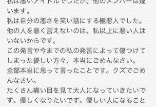 【アイドル】元NMB48須藤凜々花「私は極悪人です」「クズでごめんなさい」