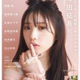 『【乃木坂46】たまらん・・・与田祐希の唇の誘惑に耐えられない ・・・』の画像