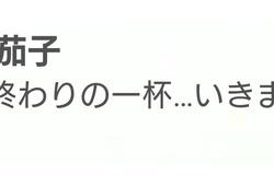 【デレステ】鷹富士茄子「お仕事終わりの一杯…いきますか♪」のサムネイル