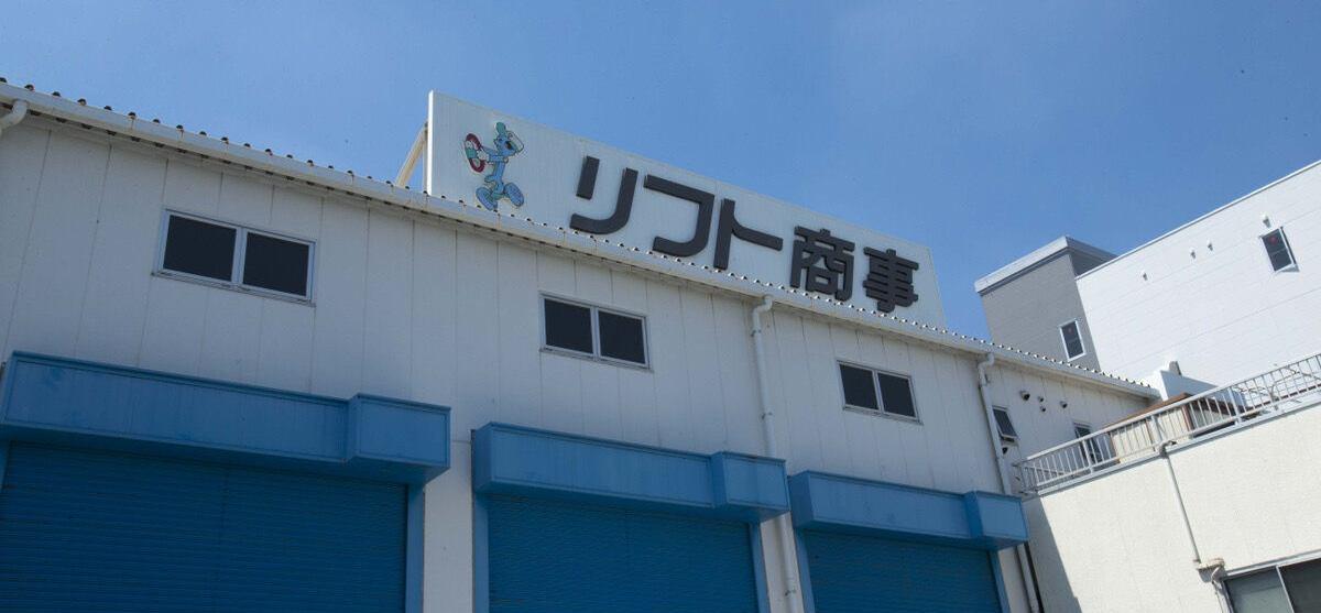 リフト商事株式会社【BLOG】 イメージ画像