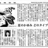 『夏のかゆみ どのタイプ?|産経新聞連載「薬膳のススメ」(27)』の画像