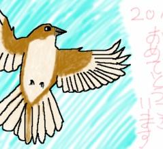 9回目 2017年の新年なので「鳥さん」を書いてみた