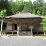 『いつか行きたい日本の名所 妙楽寺』の画像