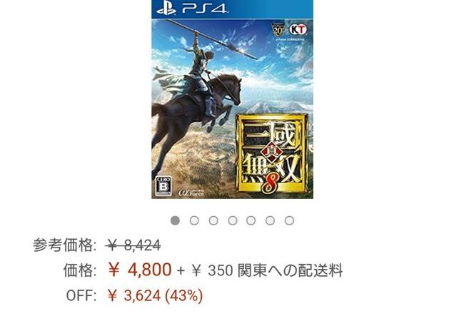 【真・三國無双8】4800円(43%off)でお買い得になる