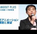 谷口吾郎「今のアニメ業界は欝展開は出来ません、ギアス的な物はもうテレビではやらせてもらえない」