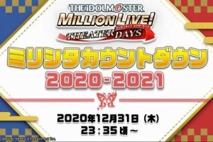 【ミリシタ】本日23:35頃より『ミリシタカウントダウン2020-2021』!&ホワイトボードが大晦日仕様に!+他