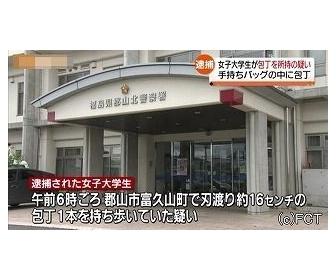 【福島】包丁を持っていた女子大学生(19)を逮捕 郡山