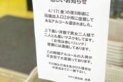 【悲報】消毒液を盗んでいくクズ多発でスーパーや市役所などが困っている模様