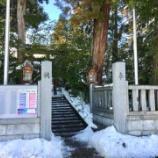 『【富山】惣社白山神社の御朱印』の画像