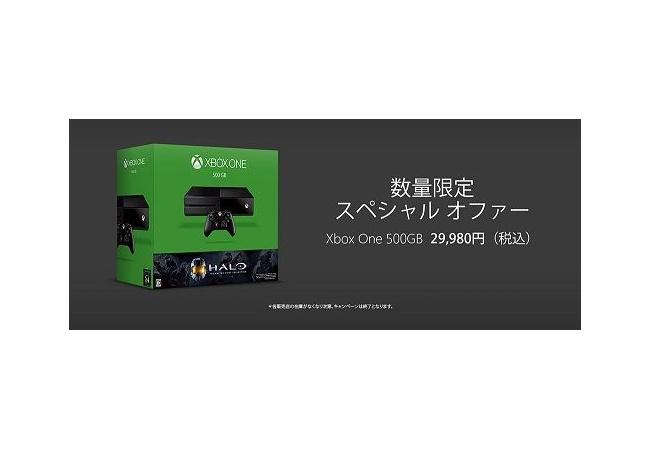 XboxOne本体、9/1からなんと29,980円(税込)に!!!
