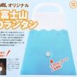 【速報】BE-PAL (ビーパル) 2021年 03月号 《特別付録》 人感センサー 富士山LEDランタン