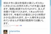 AKBの偉い人が100円のガスボンベを500円で被災者に売りつける
