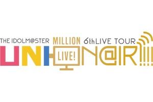 【ミリシタ】ミリオン6thツアー仙台公演 レポート・関係者ツイートまとめ