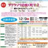 『戸田市民ミュージカル「サウラソウの咲く町で2−愛のリサイクルショップ(仮題)」(12月9日公演)出演者オーディションが行われます(申込みは5月31日締切)』の画像