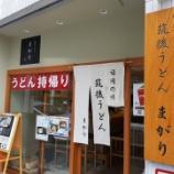 『【うどん】筑後うどん まがり(東京・大塚)』の画像