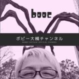 『公式チャンネル開設! インスタライブ『真夜中のボビパ』公開中! #booc』の画像