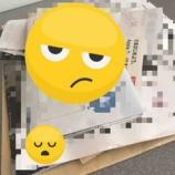 『紙の分類を舐めてはいけない!!』の画像