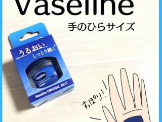 【100均】セリアに手のひらサイズのヴァセリンが売っていた!