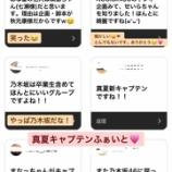 『質問が乃木坂のことばかりでワロタw『真夏キャプテンふぁいと♡』』の画像