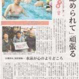 『【熊本】SON熊本20周年記念全国水泳大会を前に特集記事が掲載されました』の画像
