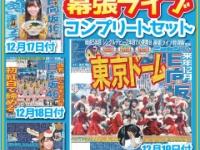 【日向坂46】「日向坂46幕張ライブ コンプリートセット」(560円)をAmazonで販売!!
