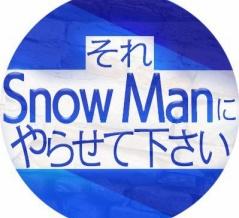 Snow Man初冠番組『それSnow Manにやらせて下さい』初回配信日が延期に