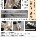 『1/14「箸づくり」は冬フェスタと同時開催』の画像