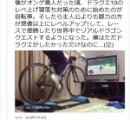 ドラクエXを寝ないでプレイするため自転車こいでたら自転車レースで優勝していた件