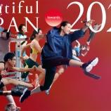 『【気合いと根性】東京オリンピック熱中症対策から学ぶ、日本が永遠に欧米企業に勝てない理由。』の画像