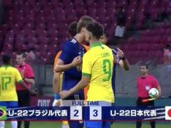 【 ゴール動画 】U22日本代表、アウェイでブラジル代表を破る!