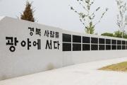 慶尚北道の独立運動家、新たに4人追加…建国勲章愛国章を追叙