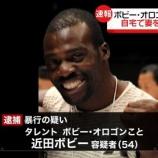 『超速報!!!ボビー・オロゴン容疑者、暴行の容疑で逮捕!!!『YOUは何しに日本へ?』のナレーションも務める・・・』の画像