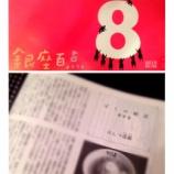 『【連載】銀座百点8月号』の画像
