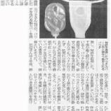 『人工排泄口用のパウチカバー考案 戸田の主婦・田辺さんが特許取得』の画像