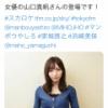 【元NGT48】最新の山口真帆さんをご覧ください・・・